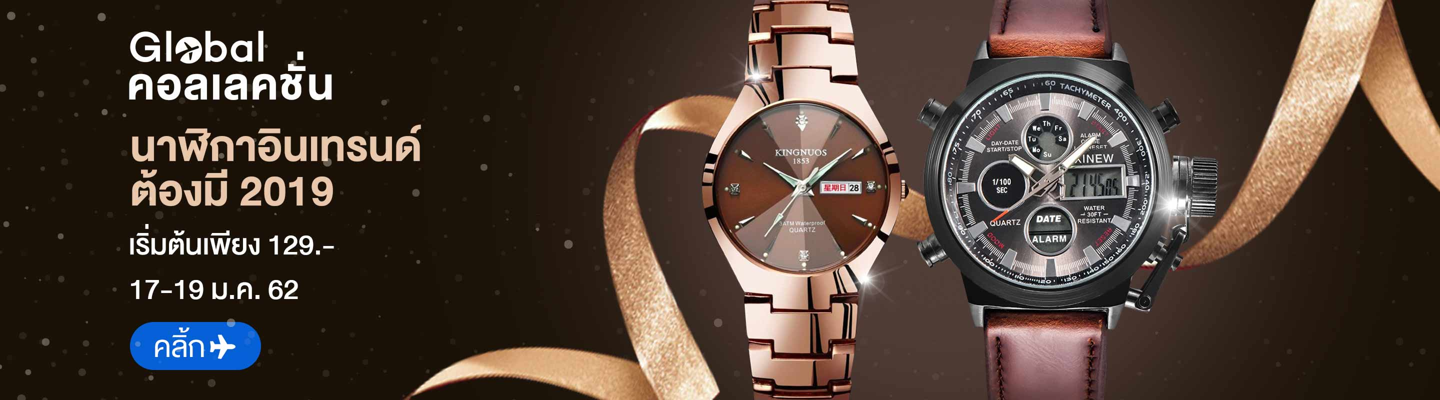 watches intrend 2019