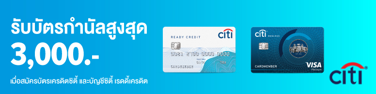 CITIBANK (DISCOUNT 3000THB)