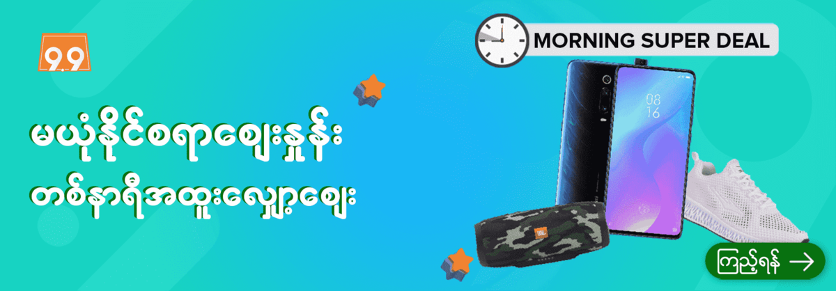 Online shopping Myanmar for Mobiles, Electronics, Clothes